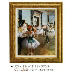 絵画 壁掛け 額縁 アートフレーム付き エドガー・ドガ 「ダンス教室」 世界の名画シリーズ|touo