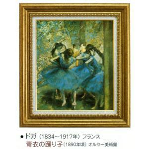 絵画 壁掛け 額縁 アートフレーム付き エドガー・ドガ 「青衣の踊り子」 世界の名画シリーズ|touo