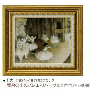 絵画 壁掛け 額縁 アートフレーム付き エドガー・ドガ 「舞台の上のバレエ・リハーサル」 世界の名画シリーズ|touo