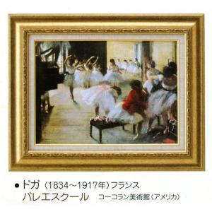 絵画 壁掛け 額縁 アートフレーム付き エドガー・ドガ 「バレエスクール」 世界の名画シリーズ|touo
