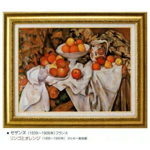 絵画 壁掛け 額縁 アートフレーム付き ポール・セザンヌ 「リンゴとオレンジ」 世界の名画シリーズ|touo