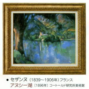 絵画 壁掛け 額縁 アートフレーム付き ポール・セザンヌ 「アヌシー湖」 世界の名画シリーズ|touo