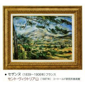 絵画 壁掛け 額縁 アートフレーム付き ポール・セザンヌ 「セント・ヴィクトリア山」 世界の名画シリーズ|touo