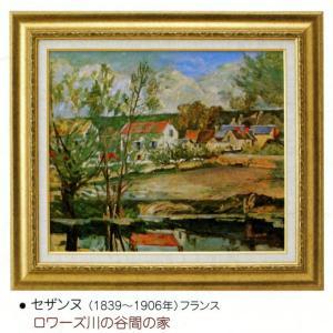 絵画 壁掛け 額縁 アートフレーム付き ポール・セザンヌ 「ロワーズ川の谷間の家」 世界の名画シリーズ|touo