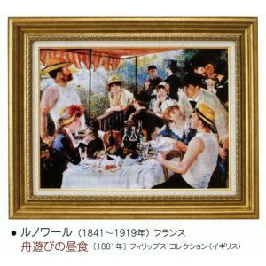 絵画 壁掛け 額縁 アートフレーム付き ピエール・オーギュスト・ルノワール 「船遊びの昼食」 世界の名画シリーズ|touo