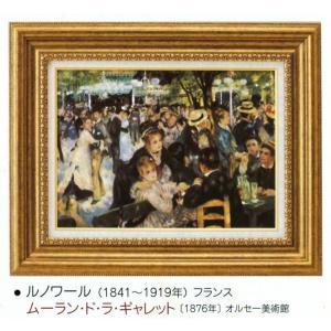 絵画 壁掛け 額縁 アートフレーム付き ピエール・オーギュスト・ルノワール 「ムーラン・ド・ラ・ギャレット」 世界の名画シリーズ|touo