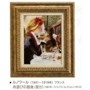 絵画 壁掛け 額縁 アートフレーム付き ピエール・オーギュスト・ルノワール 「船遊びの昼食(部分)」 世界の名画シリーズ|touo
