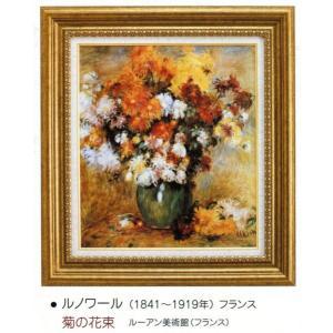 絵画 壁掛け 額縁 アートフレーム付き ピエール・オーギュスト・ルノワール 「菊の花束」 世界の名画シリーズ|touo
