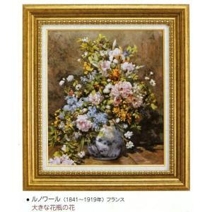 絵画 壁掛け 額縁 アートフレーム付き ピエール・オーギュスト・ルノワール 「大きな花瓶の花」 世界の名画シリーズ|touo
