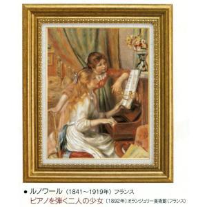 絵画 壁掛け 額縁 アートフレーム付き ピエール・オーギュスト・ルノワール 「ピアノを弾く二人の少女」 世界の名画シリーズ|touo