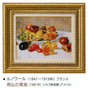 絵画 壁掛け 額縁 アートフレーム付き ピエール・オーギュスト・ルノワール 「南仏の果実」 世界の名画シリーズ|touo