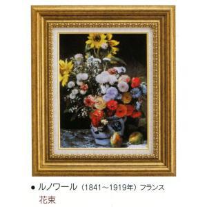 絵画 壁掛け 額縁 アートフレーム付き ピエール・オーギュスト・ルノワール 「花束」 世界の名画シリーズ|touo