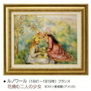 絵画 壁掛け 額縁 アートフレーム付き ピエール・オーギュスト・ルノワール 「花摘む二人の少女」 世界の名画シリーズ|touo