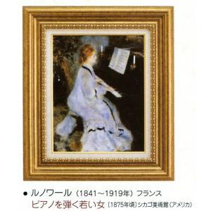 絵画 壁掛け 額縁 アートフレーム付き ピエール・オーギュスト・ルノワール 「ピアノを弾く若い女」 世界の名画シリーズ|touo