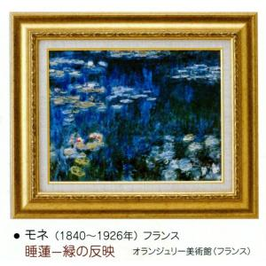 絵画 壁掛け 額縁 アートフレーム付き クロード・モネ 「睡蓮-緑の反映」 世界の名画シリーズ|touo