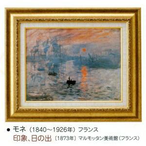 絵画 壁掛け 額縁 アートフレーム付き クロード・モネ 「印象、日の出」 世界の名画シリーズ|touo