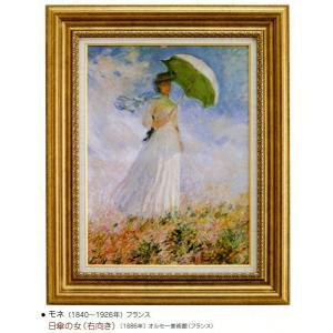 絵画 壁掛け 額縁 アートフレーム付き クロード・モネ 「日傘の女(右向き)」 世界の名画シリーズ|touo