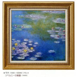 絵画 壁掛け 額縁 アートフレーム付き クロード・モネ 「ジベルニーの睡蓮」 世界の名画シリーズ|touo