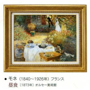 絵画 壁掛け 額縁 アートフレーム付き クロード・モネ 「昼食」 世界の名画シリーズ|touo