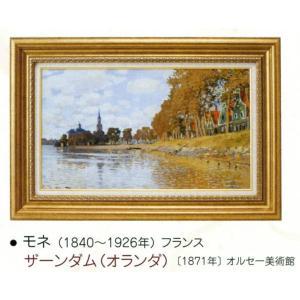 絵画 壁掛け 額縁 アートフレーム付き クロード・モネ 「ザーンダム(オランダ)」 世界の名画シリーズ|touo