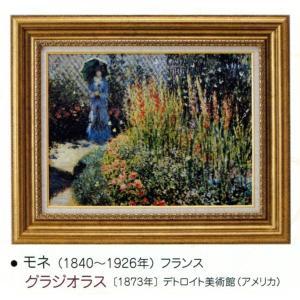 絵画 壁掛け 額縁 アートフレーム付き クロード・モネ 「グラジオラス」 世界の名画シリーズ|touo