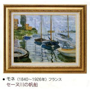 絵画 壁掛け 額縁 アートフレーム付き クロード・モネ 「セーヌ河の帆船」 世界の名画シリーズ|touo