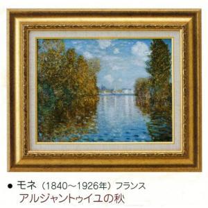 絵画 壁掛け 額縁 アートフレーム付き クロード・モネ 「アルジャントゥイユの秋」 世界の名画シリーズ|touo