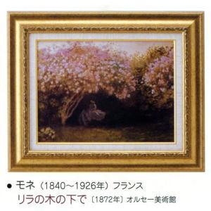 絵画 壁掛け 額縁 アートフレーム付き クロード・モネ 「リラの木の下で」 世界の名画シリーズ|touo