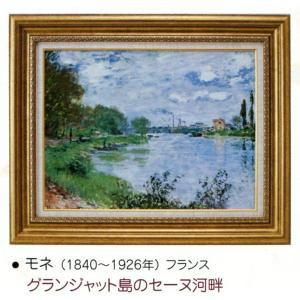 絵画 壁掛け 額縁 アートフレーム付き クロード・モネ 「グランジャット島のセーヌ湖畔」 世界の名画シリーズ|touo