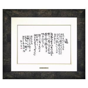 絵画 インテリア アート (額縁 アートフレーム付き) 色紙サイズ 相田みつを作 「道」 F4色紙額装|touo