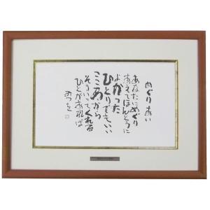 絵画 インテリア アート (額縁 アートフレーム付き) 色紙サイズ 相田みつを作 「めぐりあい」 色紙額装|touo