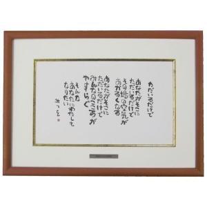 絵画 インテリア アート (額縁 アートフレーム付き) 色紙サイズ 相田みつを作 「ただいるだけで」 色紙額装|touo
