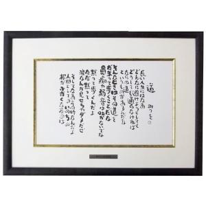 絵画 インテリア アート (額縁 アートフレーム付き) 色紙サイズ 相田みつを作 「道」 色紙額装|touo