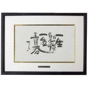 絵画 インテリア アート (額縁 アートフレーム付き) 色紙サイズ 相田みつを作 「一生勉強」 色紙額装|touo