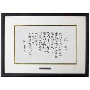 絵画 インテリア アート (額縁 アートフレーム付き) 色紙サイズ 相田みつを作 「本気」 色紙額装|touo