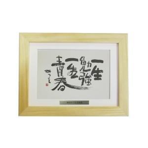 絵画 インテリア アート (額縁 アートフレーム付き) 相田みつを作 「一生勉強」 マット付カード額装|touo