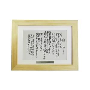 絵画 インテリア アート (額縁 アートフレーム付き) 相田みつを作 「道」 マット付カード額装|touo