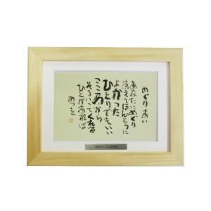 絵画 インテリア アート (額縁 アートフレーム付き) 相田みつを作 「めぐりあい」 マット付カード額装|touo