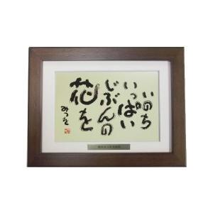 絵画 インテリア アート (額縁 アートフレーム付き) 相田みつを作 「いのちいっぱい」 マット付カード額装|touo