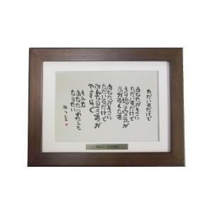 絵画 インテリア アート (額縁 アートフレーム付き) 相田みつを作 「ただいるだけで」 マット付カード額装|touo