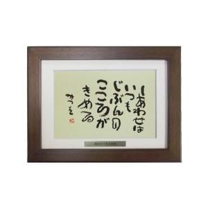 絵画 インテリア アート (額縁 アートフレーム付き) 相田みつを作 「しあわせはいつも」 マット付カード額装|touo