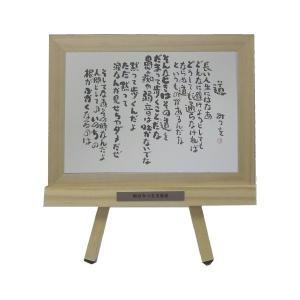 絵画 インテリア アート (額縁 アートフレーム付き) 相田みつを作 「道」 イーゼル付カード額装|touo