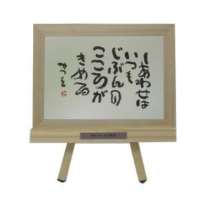 絵画 インテリア アート (額縁 アートフレーム付き) 相田みつを作 「しあわせは」 イーゼル付カード額装|touo