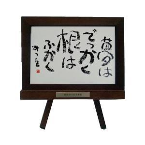 絵画 インテリア アート (額縁 アートフレーム付き) 相田みつを作 「夢はでっかく」 イーゼル付カード額装|touo