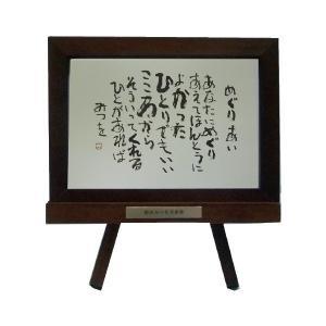 絵画 インテリア アート (額縁 アートフレーム付き) 相田みつを作 「めぐりあい」 イーゼル付カード額装|touo