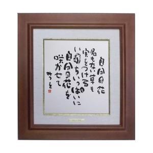 絵画 インテリア アート (額縁 アートフレーム付き) 色紙サイズ 相田みつを作 「自分の花」 色紙額装|touo