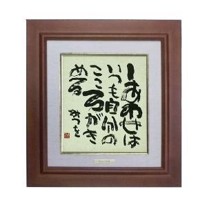 絵画 インテリア アート (額縁 アートフレーム付き) 色紙サイズ 相田みつを作 「しあわせはいつも」 色紙額装|touo