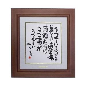 絵画 インテリア アート (額縁 アートフレーム付き) 色紙サイズ 相田みつを作 「うつくしいもの」 色紙額装|touo