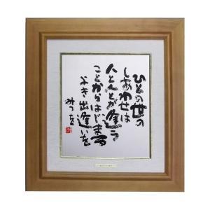 絵画 インテリア アート (額縁 アートフレーム付き) 色紙サイズ 相田みつを作 「ひとの世の」 色紙額装|touo