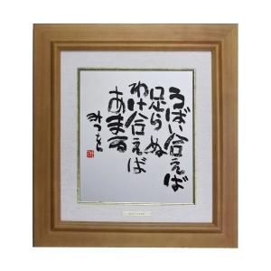 絵画 インテリア アート (額縁 アートフレーム付き) 色紙サイズ 相田みつを作 「うばい合えば」 色紙額装|touo